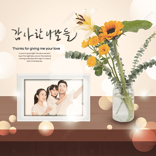 flowers family mood ads