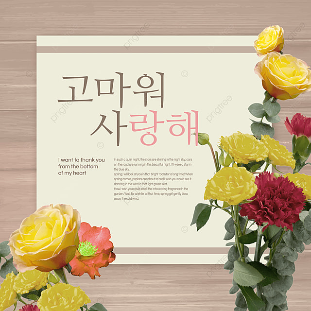 flowers thank you mood ad