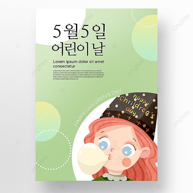 green cartoon pattern simple texture korea childrens day poster promotion template