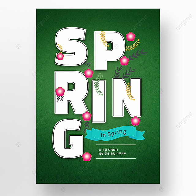 green lawn spring flower creative poster