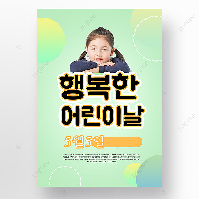 green simple texture korea childrens day poster promotion template