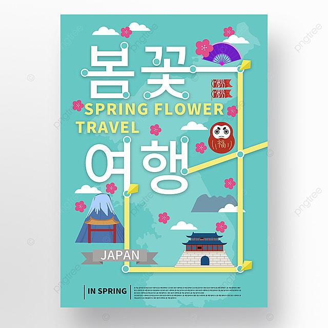 green spring creative travel cartoon poster