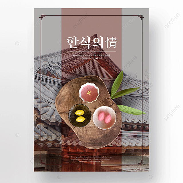 korean retro traditional architecture food promotion poster
