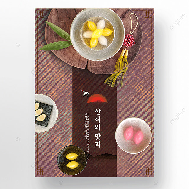 korean retro traditional ink food promotion poster