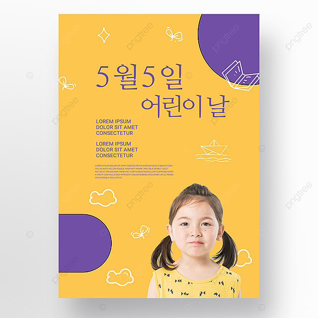 orange simple texture korea childrens day poster promotion template