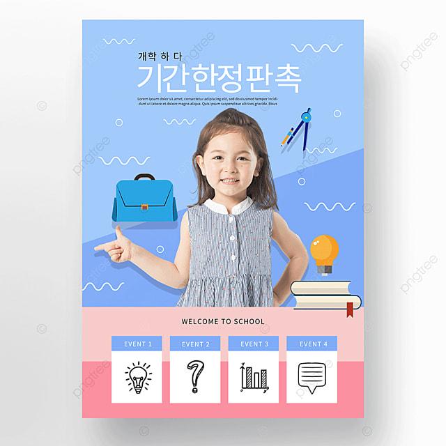 pink blue children education poster