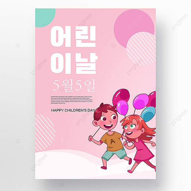 pink cartoon pattern simple texture korea childrens day poster promotion template
