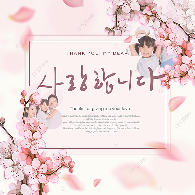 pink family thank you mood ad