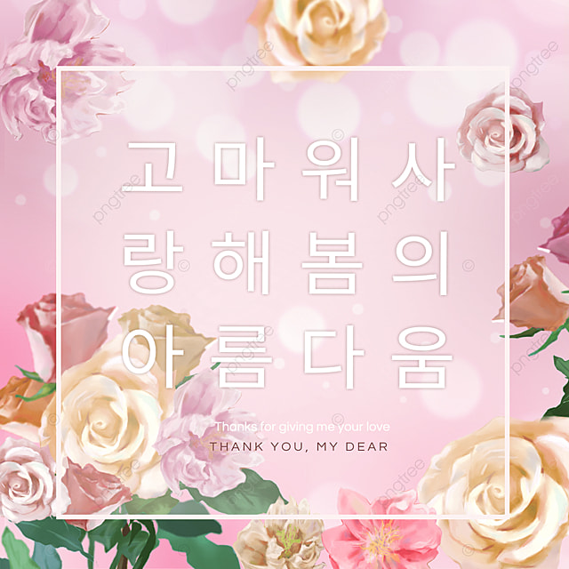 pink flower thank you mood ad