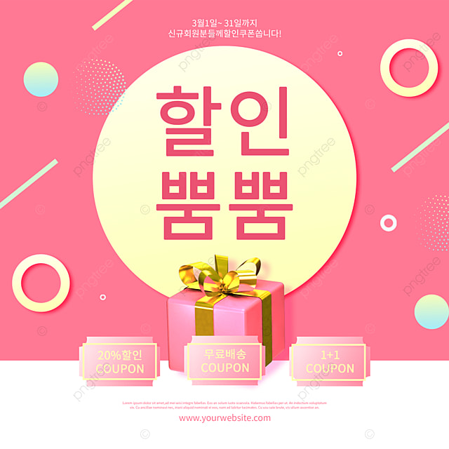 pink gift box coupon spring promotion pop up window