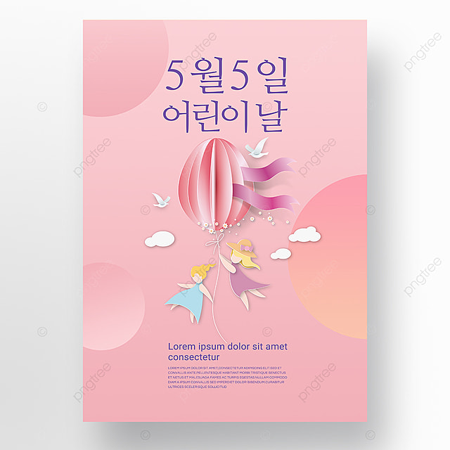 pink gradient simple texture korea childrens day poster promotion template