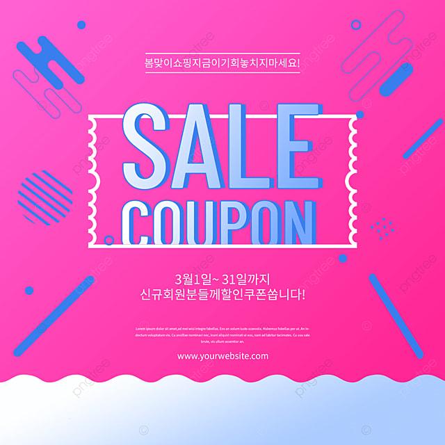 pink purple geometric line coupon spring promotion pop up window