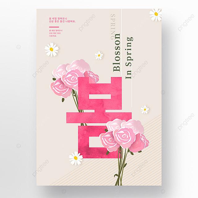 pink rose creative spring wave poster