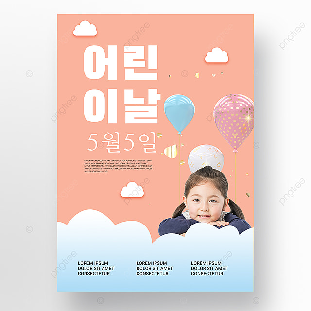 pink simple texture korea childrens day poster promotion template