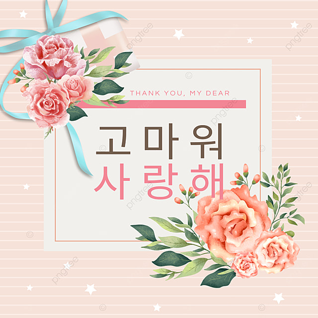 pink spring thank you mood ad