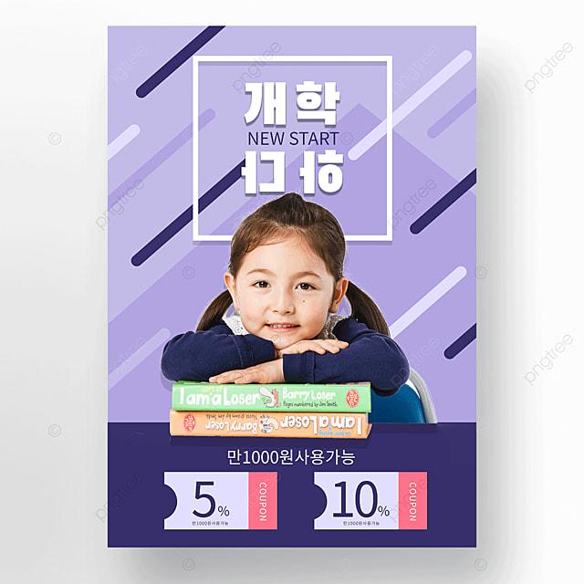 purple cartoon educational poster