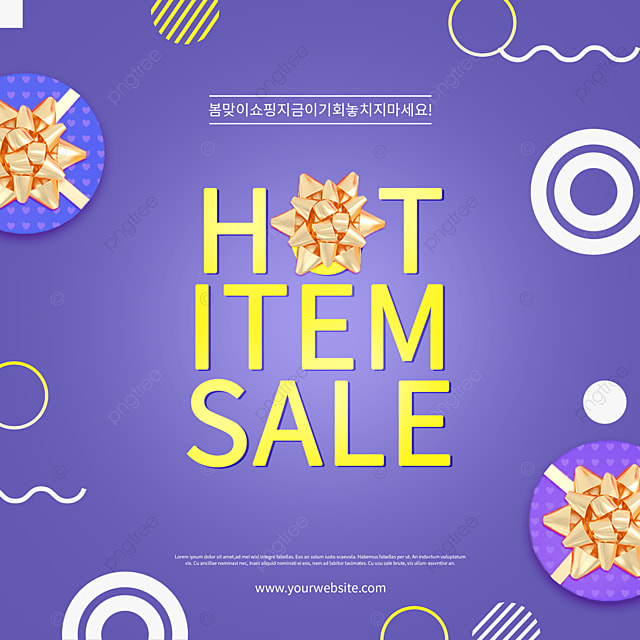 purple gift box geometric lines spring shopping promotion pop up window