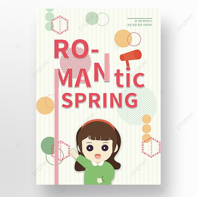 retro geometric creative cartoon spring poster