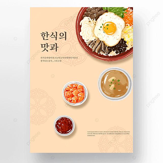 retro illustration korean traditional style food promotion poster