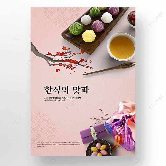 retro korean traditional style food promotion poster