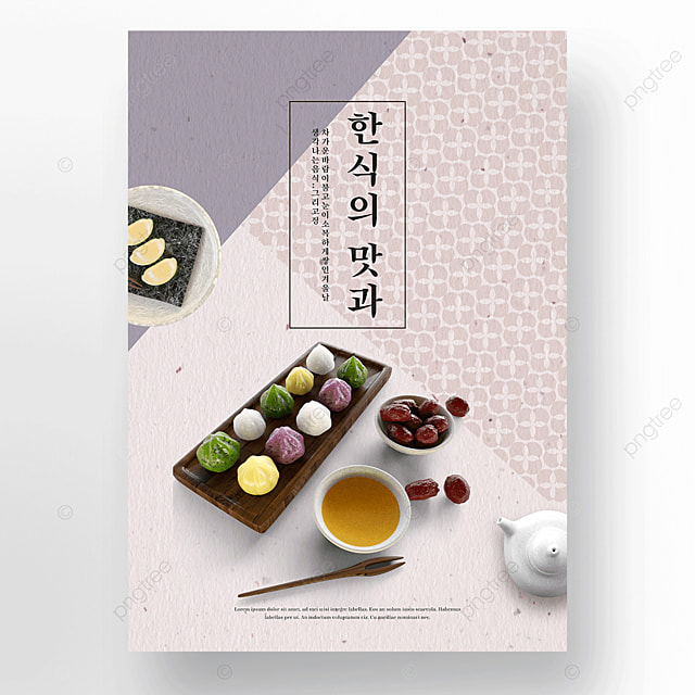 retro pattern texture korean traditional style food promotion poster