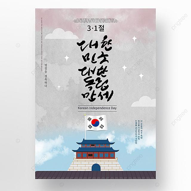 simple cartoon korean style creative korean trinity festival promotion