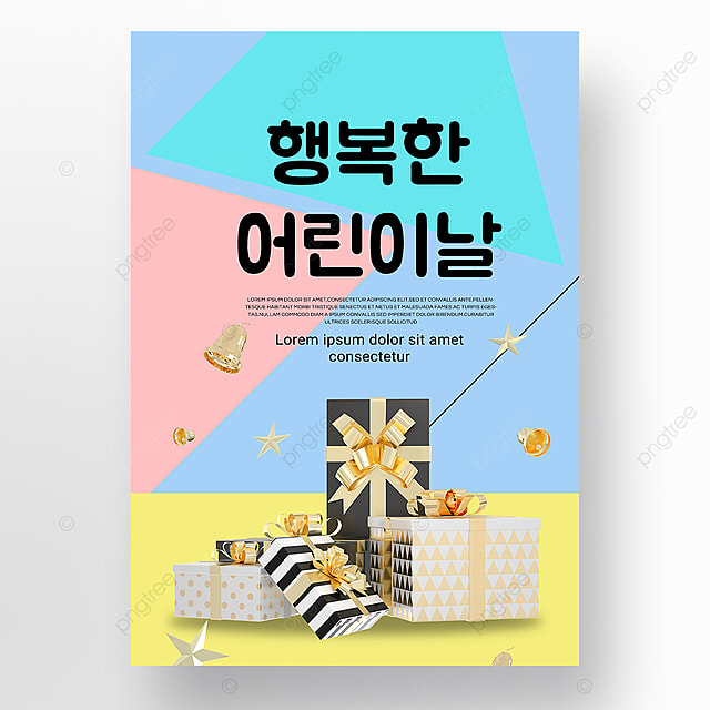 simple color block mosaic texture korean childrens day poster promotion template