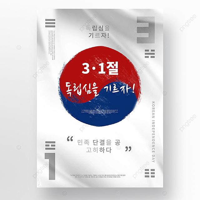 simple gray cloth pattern creative korean trinity festival promotion