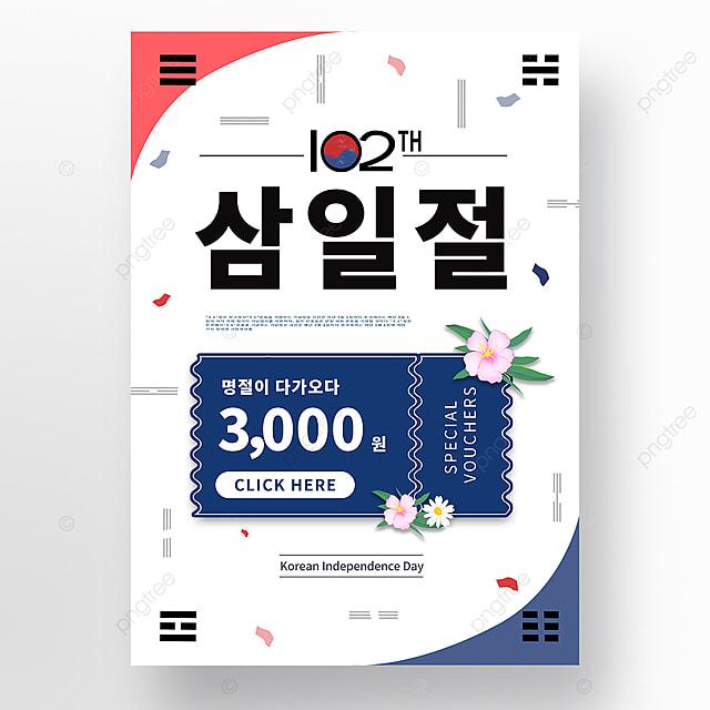 simple korean trinity festival promotional voucher event poster promotion