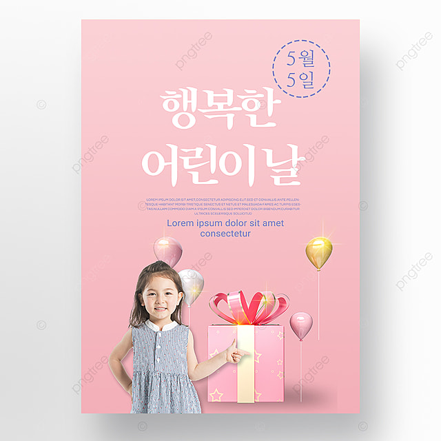 simple texture korea childrens day poster promotion template
