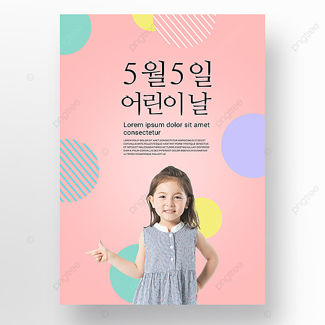 simple texture korean childrens day poster