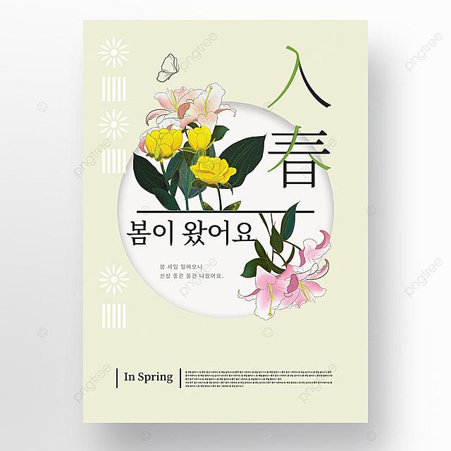 spring flower creative poster