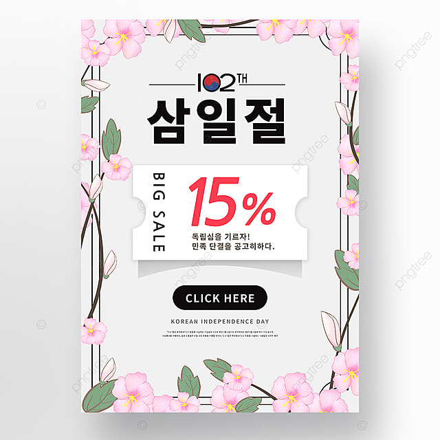 trinity creative flowers promotion poster