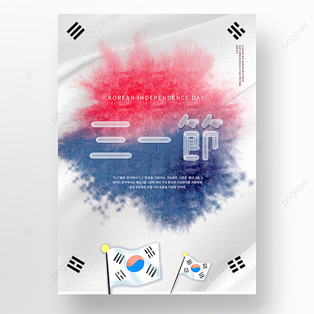 trinity creative word blue and red color matching ink group poster promotion