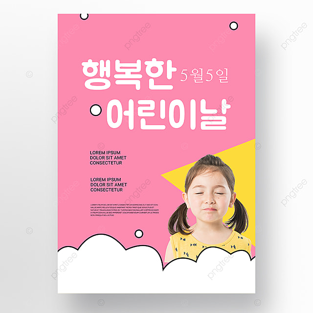 white pink simple texture korea childrens day poster promotion template