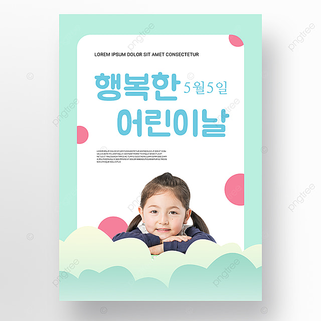 white simple texture korea childrens day poster promotion template