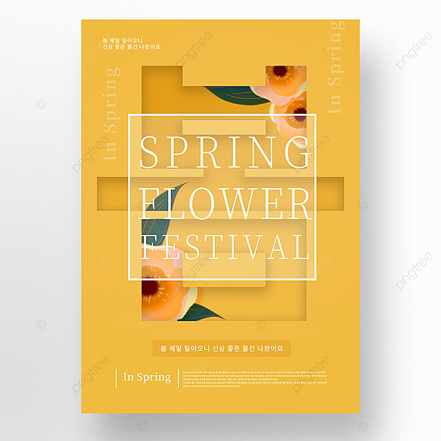 yellow paper cut creative flower spring poster