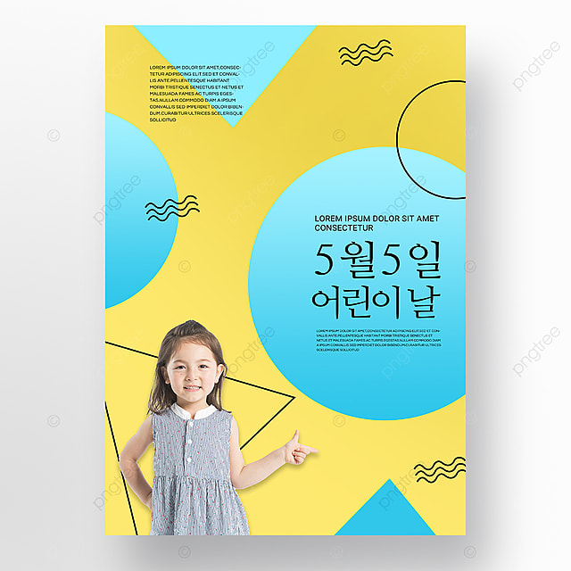 yellow simple texture korea childrens day poster promotion template