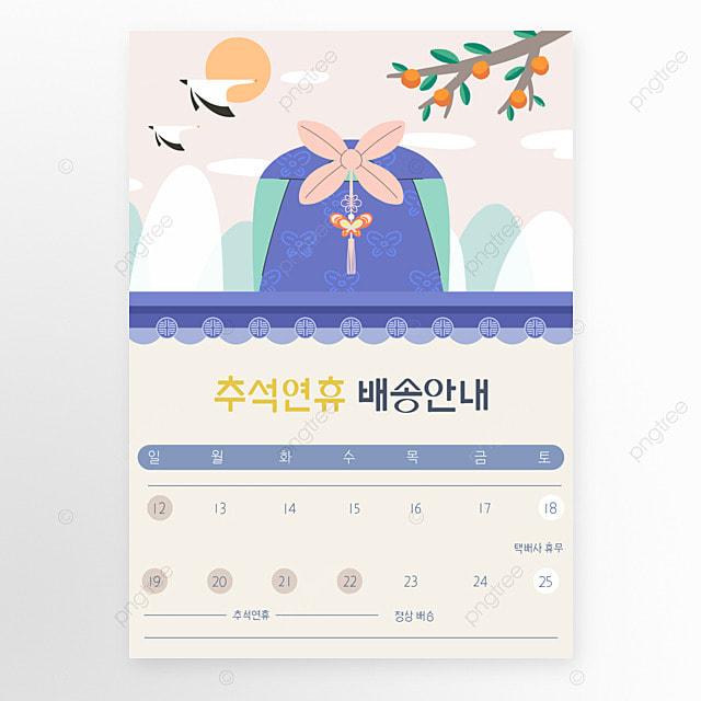 chuseok holiday