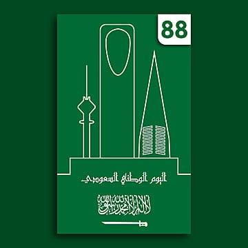 المملكة العربية السعودية قالب