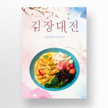 한국 맛있는 김치 광고 포스터 배경, 김치, 맛있다, 포스터 PNG 및 PSD