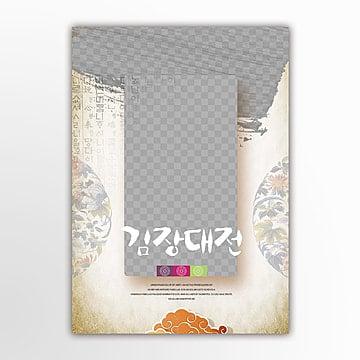 한국 김치 페스티벌 축제 고전 광고 포스터, 고전, 상업, 한국 PNG 및 PSD