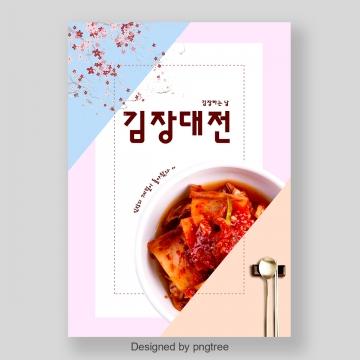 귀여운 간단한 김치 명절 포스터, 귀엽다, 간단한, 한국 PNG 및 PSD