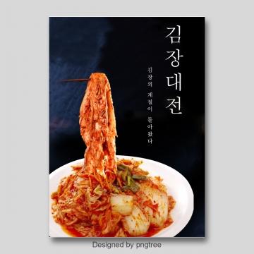 단순 업무 검은 김치 페스티벌 축제 포스터, 간단한, 상업, 검은 PNG 및 PSD