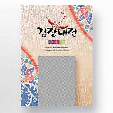 패션 한국 김치 휴가 포스터 컬러, 패션, 컬러, 한국 PNG 및 PSD