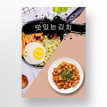 분홍색 패션 김치 명절 포스터, 핑크, 패션, 한국 PNG 및 PSD