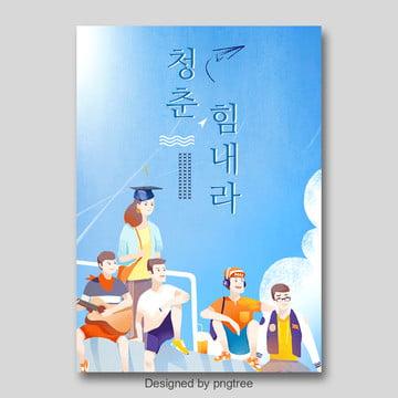 푸른 만화 학생이 수능 포스터, 보라색, 만화, 학생 PNG 및 PSD