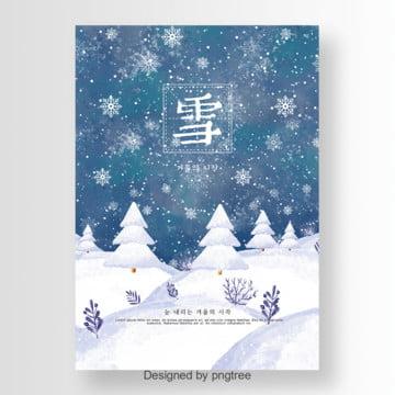 푸른 만화 겨울 눈이 보기 포스터, 블루, 나무, 하늘 PNG 및 PSD
