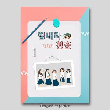 컬러 사진 만화 여자 수능 포스터, 컬러, 만화, 여자 PNG 및 PSD