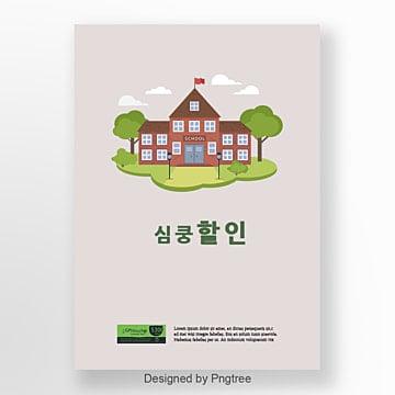 대학 입시 포스터 만화 학교 건물 한 재 배경, 회색 바닥, 만화, 강의 건물 PNG 및 PSD